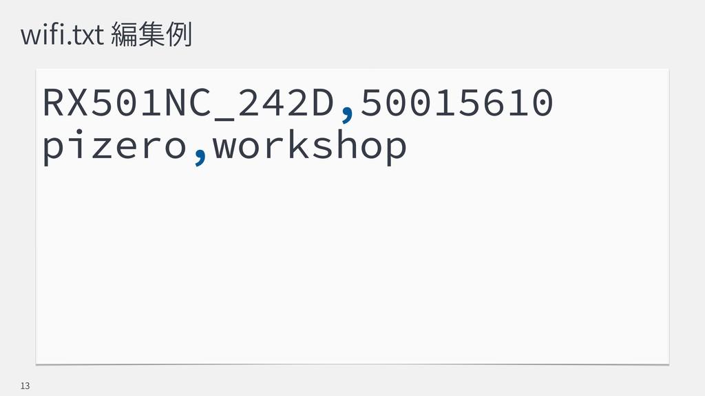 wi .txt RX501NC_242D,50015610 pizero,workshop 13