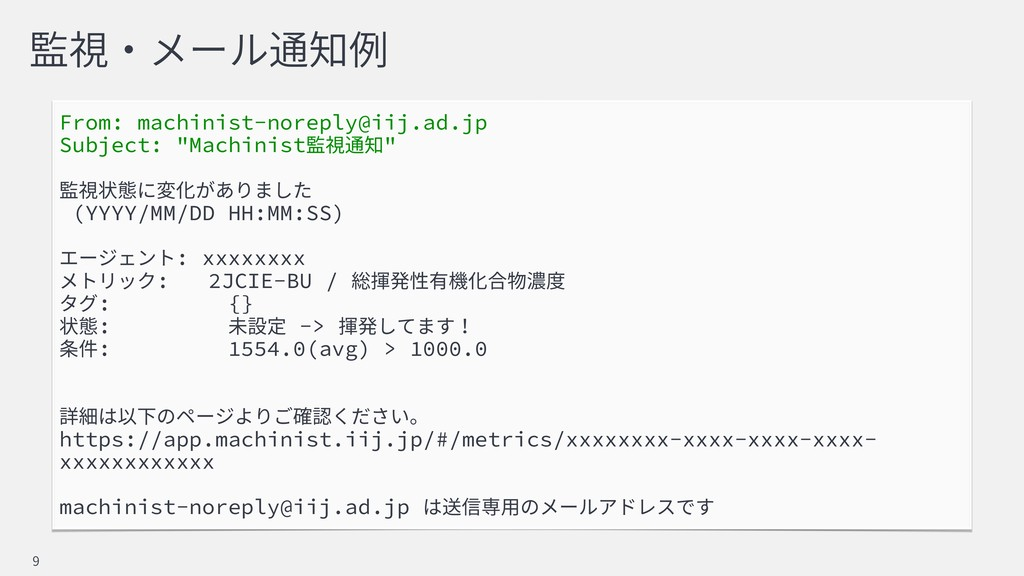 """From: machinist-noreply@iij.ad.jp Subject: """"Mac..."""