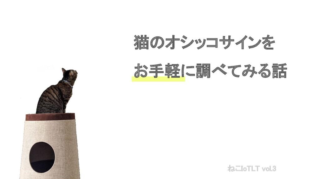 ねこIoTLT vol.3 猫のオシッコサインを お手軽に調べてみる話