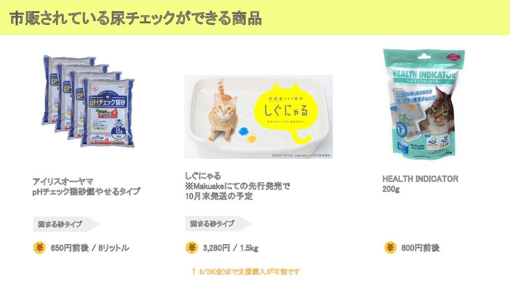 市販されている尿チェックができる商品 アイリスオーヤマ pHチェック猫砂燃やせるタイプ ...