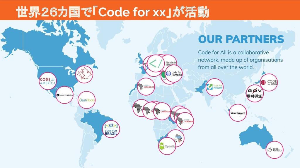 19 世界26カ国で「Code for xx」が活動