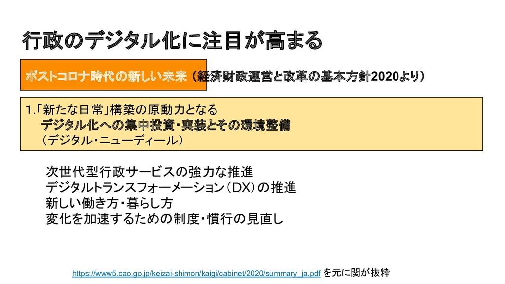 行政のデジタル化に注目が高まる https://www5.cao.go.jp/keizai-s...