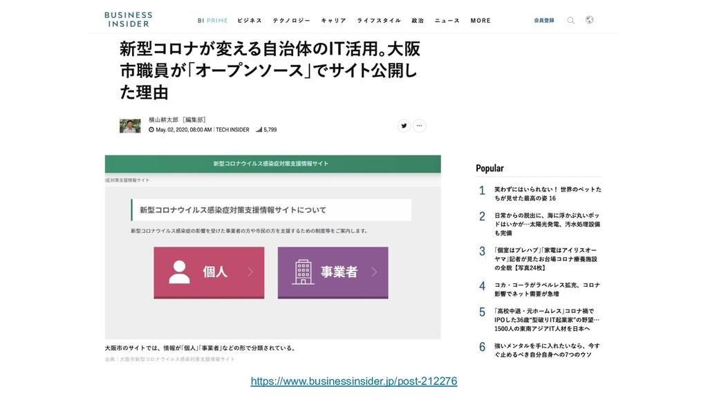 https://www.businessinsider.jp/post-212276