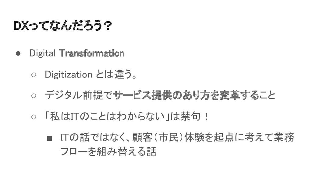 ● Digital Transformation ○ Digitization とは違う。...