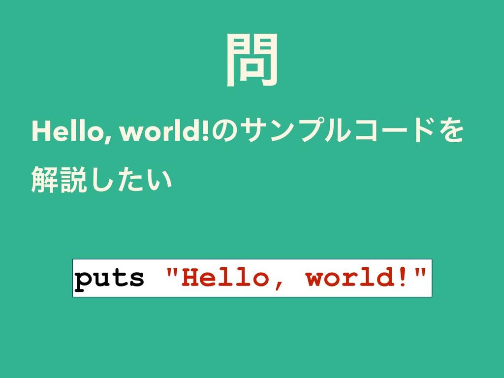 " Hello, world!ͷαϯϓϧίʔυΛ ղઆ͍ͨ͠ puts ""Hello, wor..."