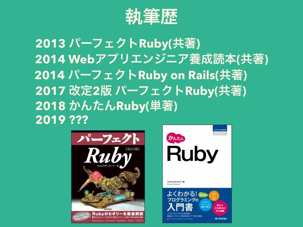 ࣥචྺ 2013 ύʔϑΣΫτRuby(ڞஶ) 2014 WebΞϓϦΤϯδχΞཆಡຊ(ڞஶ...