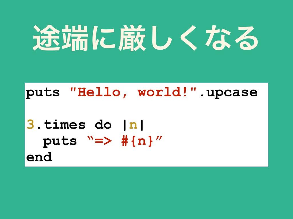 "puts ""Hello, world!"".upcase 3.times do |n| puts..."