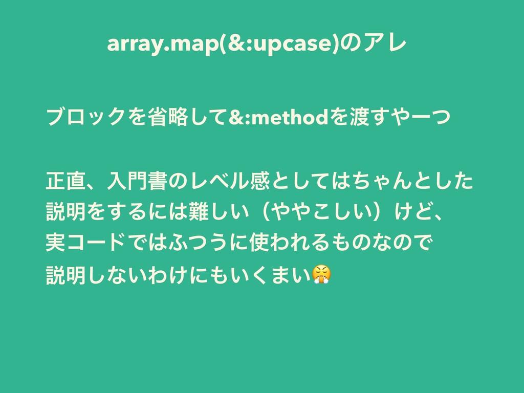 array.map(&:upcase)ͷΞϨ ϒϩοΫΛলུͯ͠&:methodΛ͢ʔͭ ...
