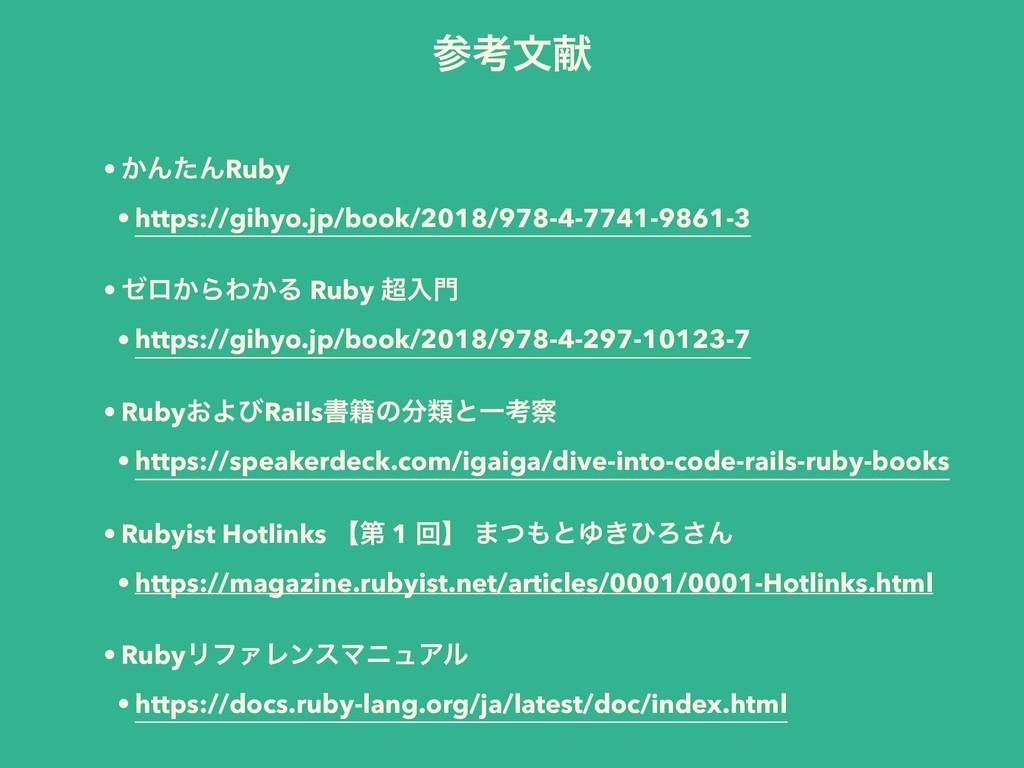ߟจݙ • ͔ΜͨΜRuby • https://gihyo.jp/book/2018/97...