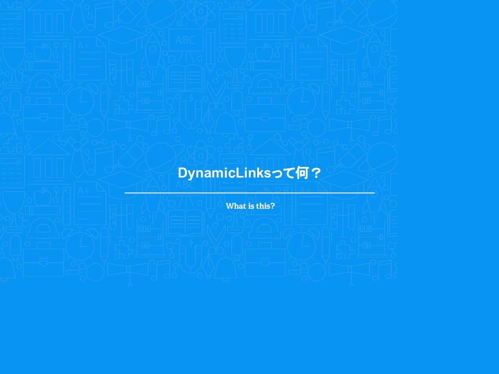 DynamicLinksって何? What is this?