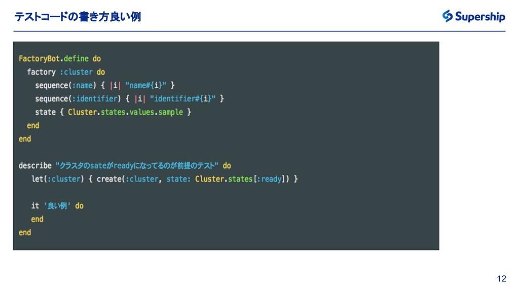 12 テストコードの書き方良い例