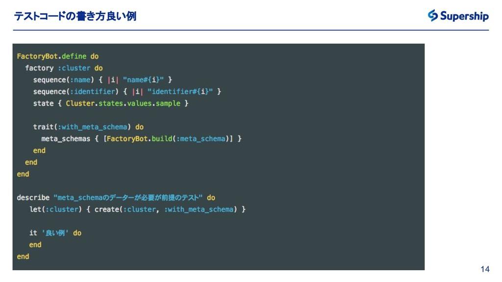 14 テストコードの書き方良い例