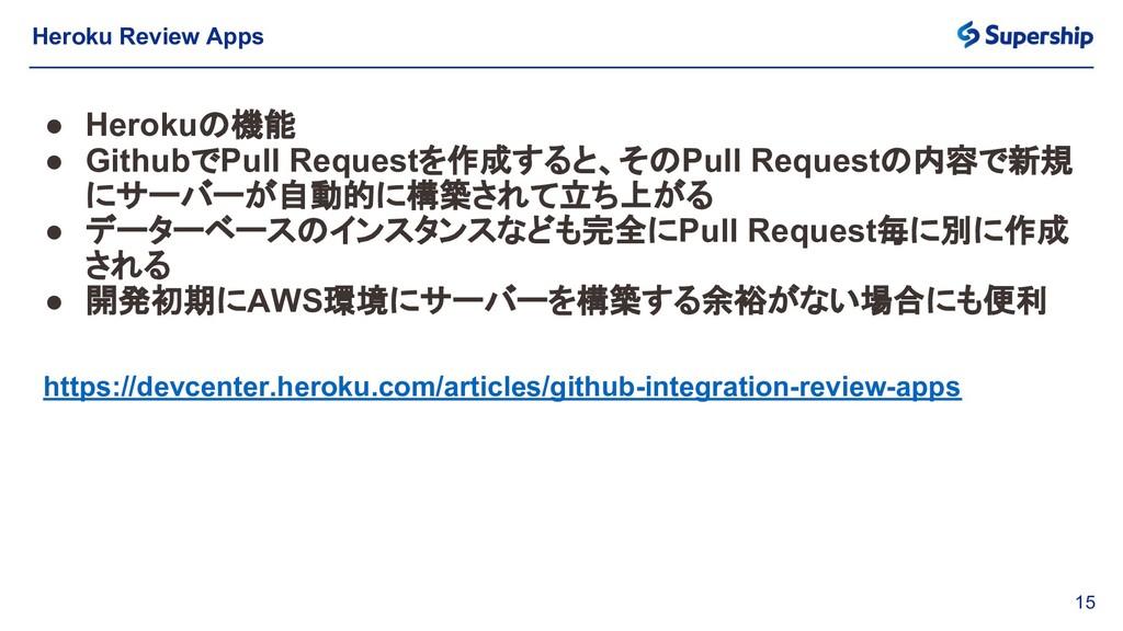 15 Heroku Review Apps ● Herokuの機能 ● GithubでPull...