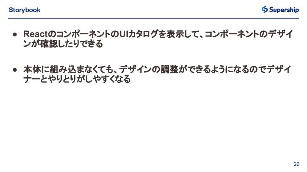 26 Storybook ● ReactのコンポーネントのUIカタログを表示して、コンポーネン...