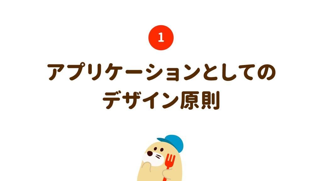 アプリケーションとしての  デザイン原則 1