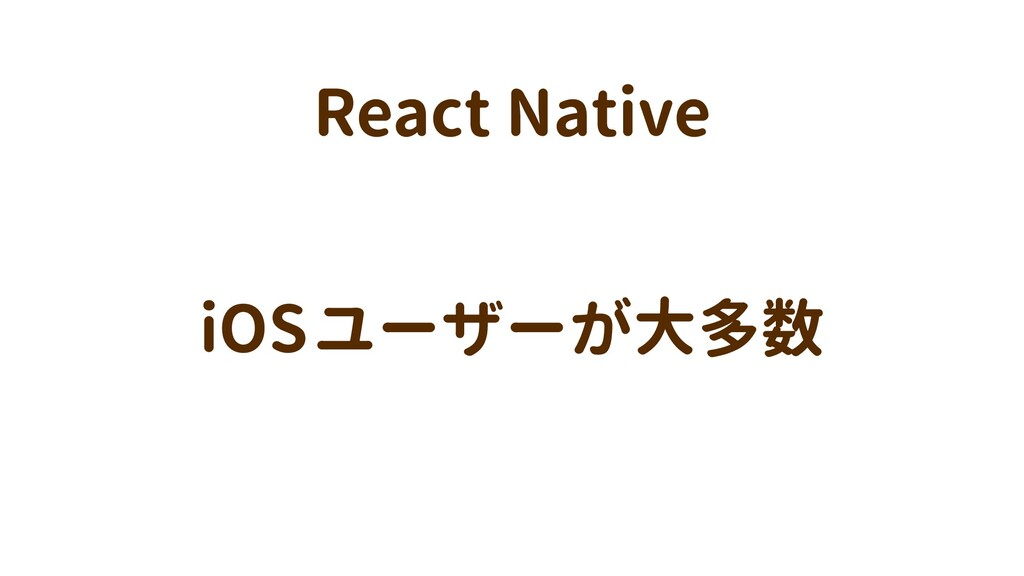 iOSユーザーが大多数 React Native