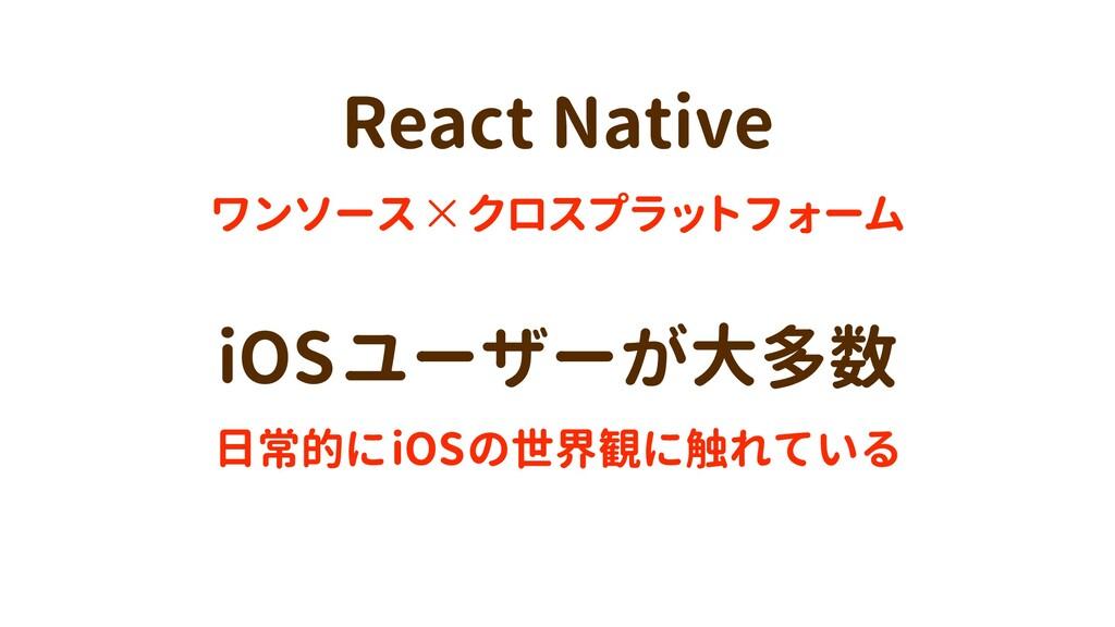 日常的にiOSの世界観に触れている iOSユーザーが大多数 ワンソース×クロスプラットフォーム...