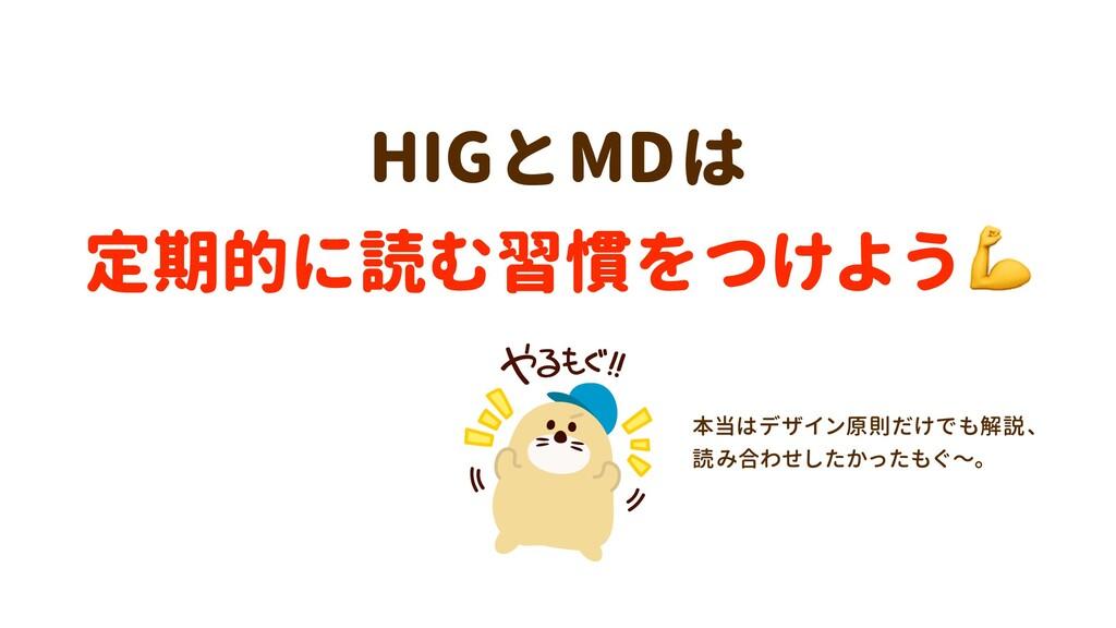 定期的に読む習慣をつけよう HIGとMDは  本当はデザイン原則だけでも解説、  読み合わせし...