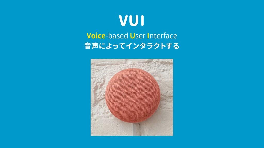 音声によってインタラクトする -based ser nterface Voice U I VUI