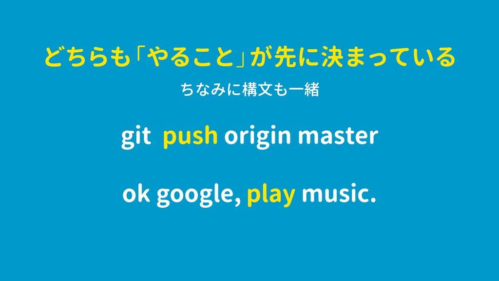 play ok google, music. push git origin master ち...