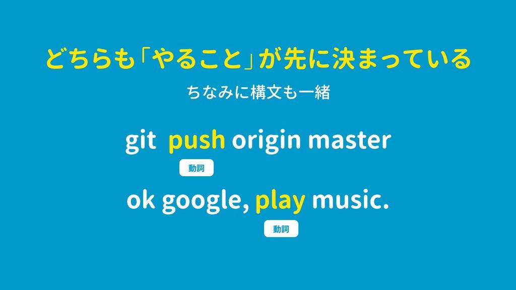 動詞 play ok google, music. 動詞 push git origin ma...