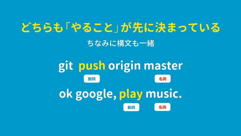 名詞 動詞 play ok google, music. 名詞 動詞 push git ori...