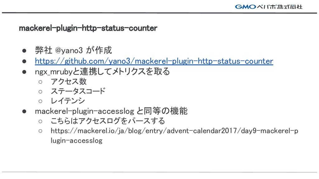● 弊社 @yano3 が作成 ● https://github.com/yano3/mack...