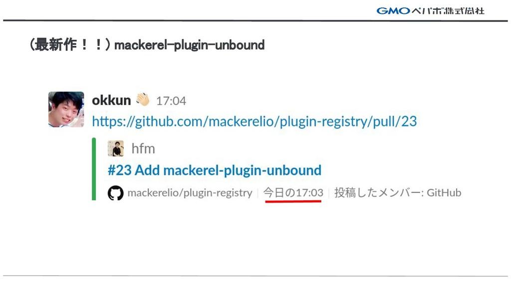 (最新作!!) mackerel-plugin-unbound