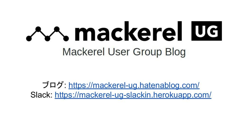ブログ: https://mackerel-ug.hatenablog.com/ Slack:...