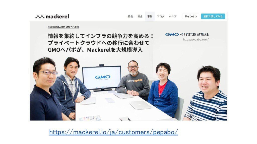 https://mackerel.io/ja/customers/pepabo/