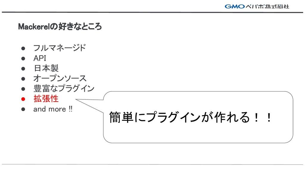 ● フルマネージド ● API ● 日本製 ● オープンソース ● 豊富なプラグイン ● 拡張...