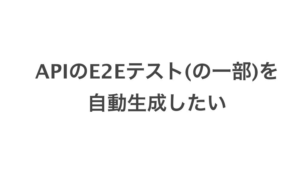 APIͷE2Eςετ(ͷҰ෦)Λ ࣗಈੜ͍ͨ͠