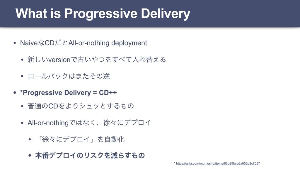 • NaiveͳCDͩͱAll-or-nothing deployment • ৽͍͠vers...