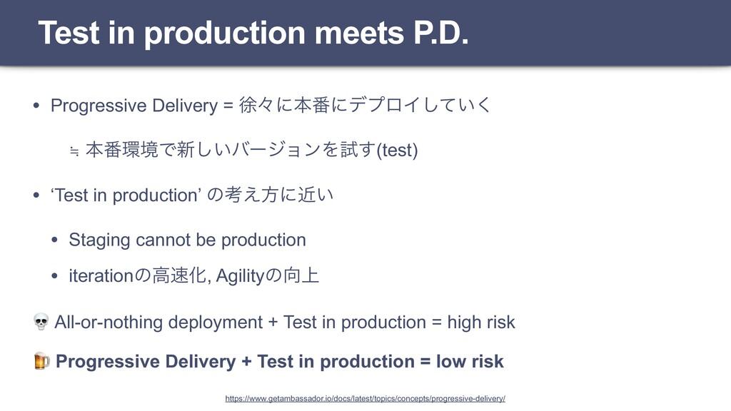 • Progressive Delivery = ঃʑʹຊ൪ʹσϓϩΠ͍ͯ͘͠ ≒ ຊ൪ڥͰ...