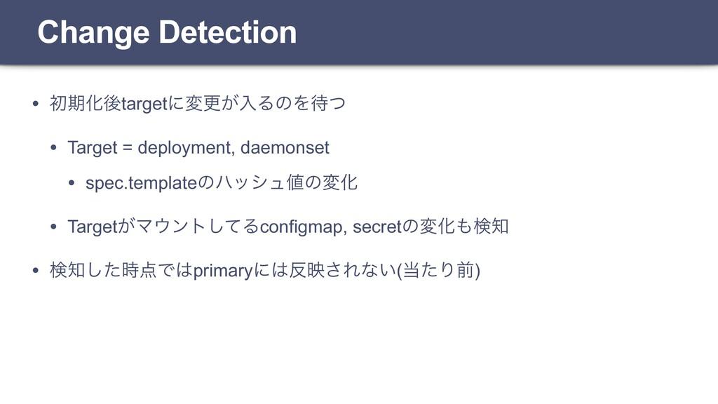 • ॳظԽޙtargetʹมߋ͕ೖΔͷΛͭ • Target = deployment, d...