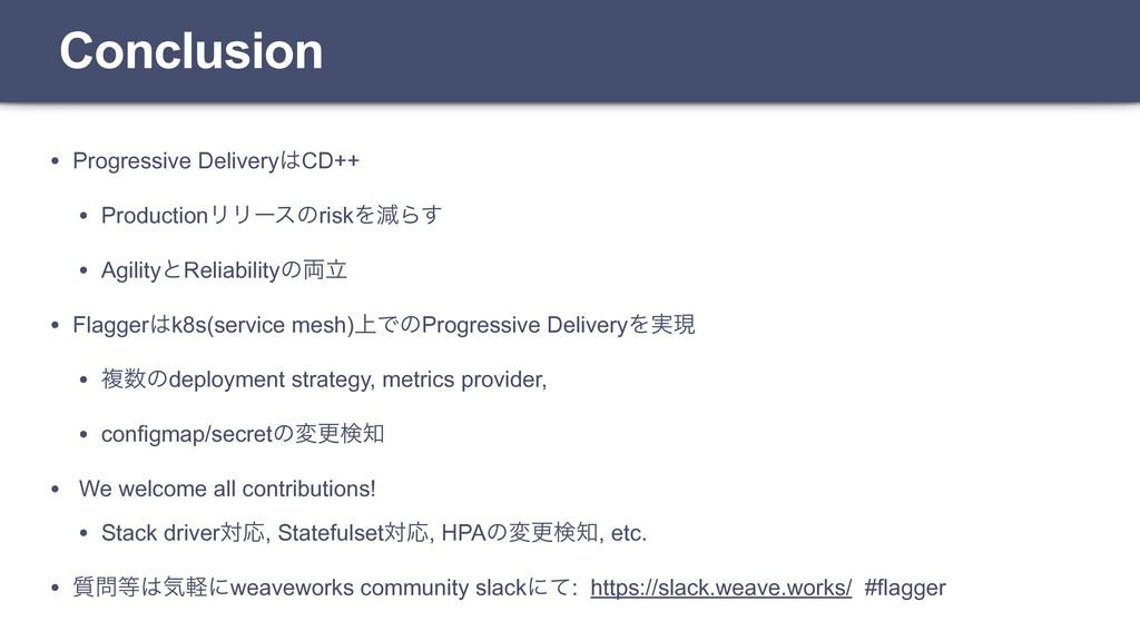 • Progressive DeliveryCD++ • ProductionϦϦʔεͷri...