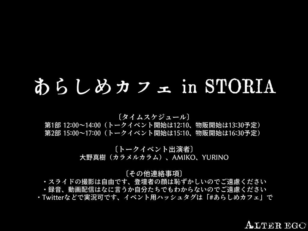 あらしめカフェ in STORIA 〔タイムスケジュール〕 第1部 12:00〜14:00(ト...