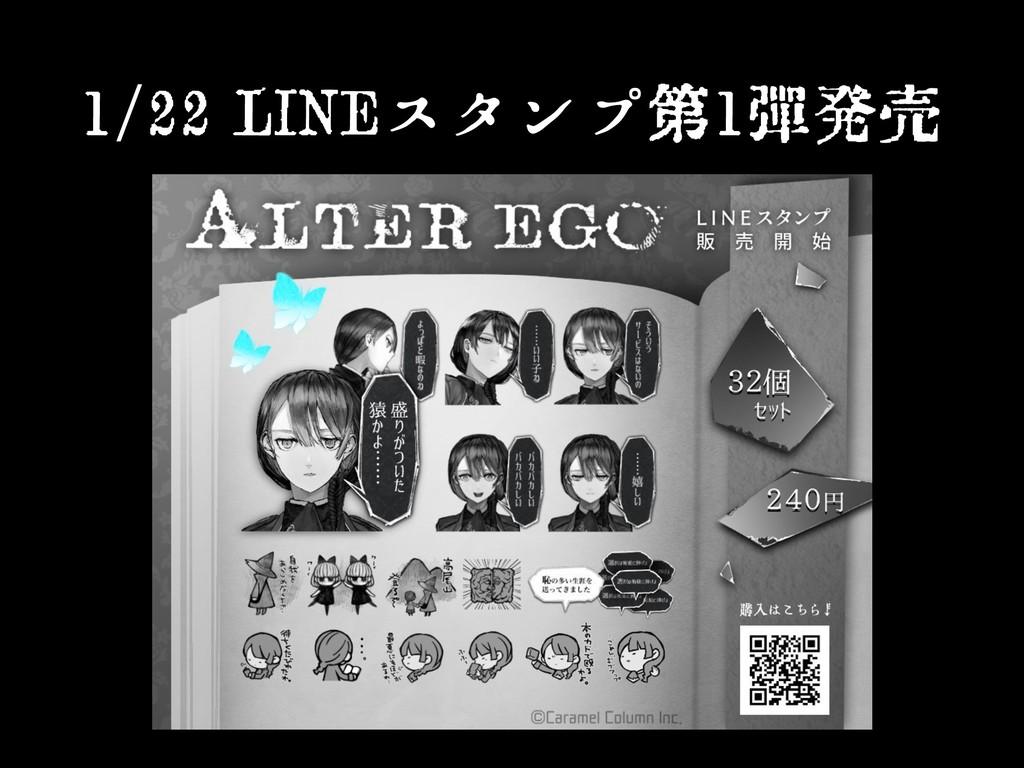 1/22 LINEスタンプ第1弾発売