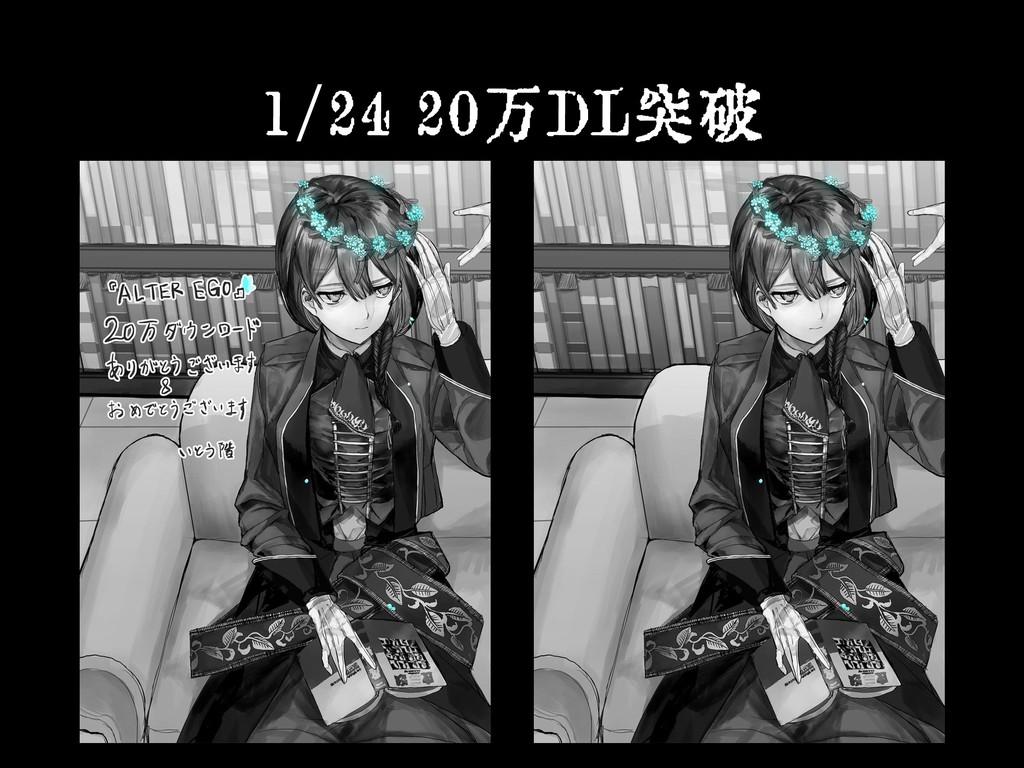 1/24 20万DL突破