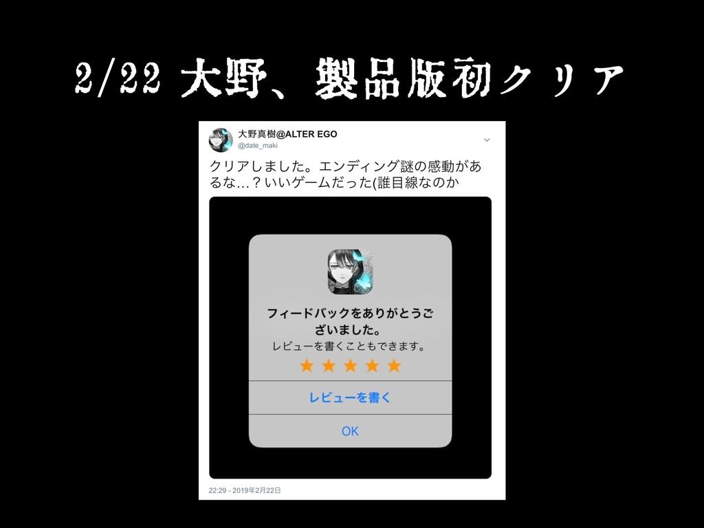2/22 大野、製品版初クリア