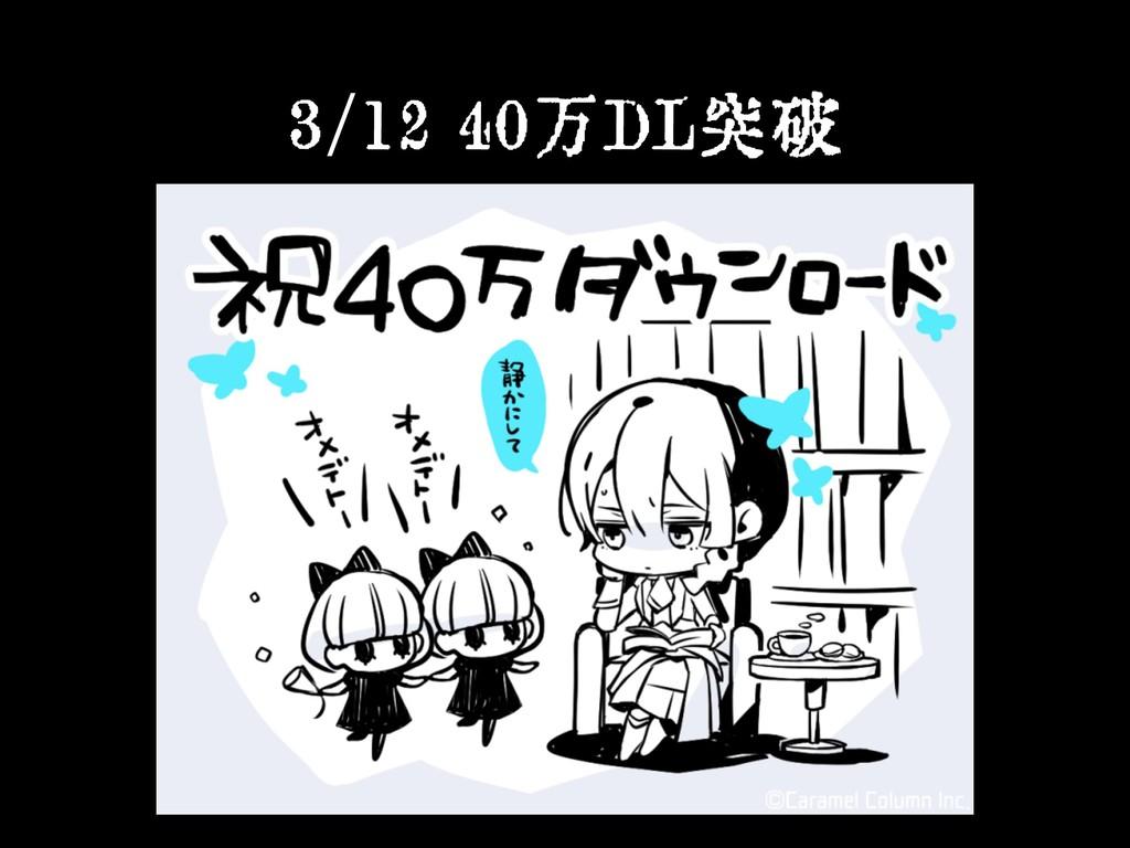 3/12 40万DL突破