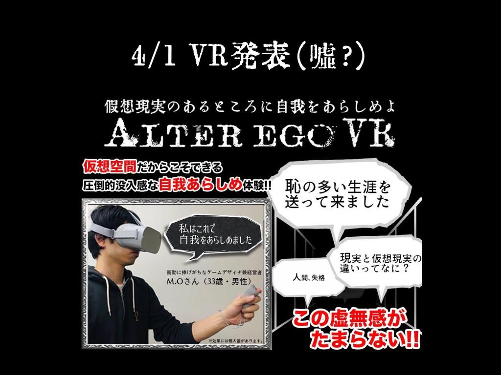 4/1 VR発表(嘘?)