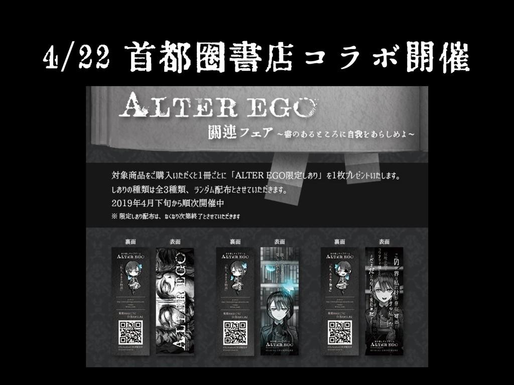 4/22 首都圏書店コラボ開催