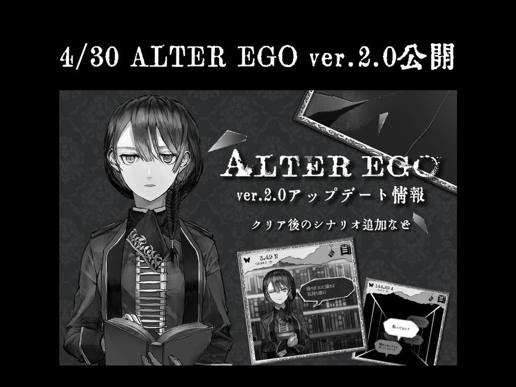 4/30 ALTER EGO ver.2.0公開