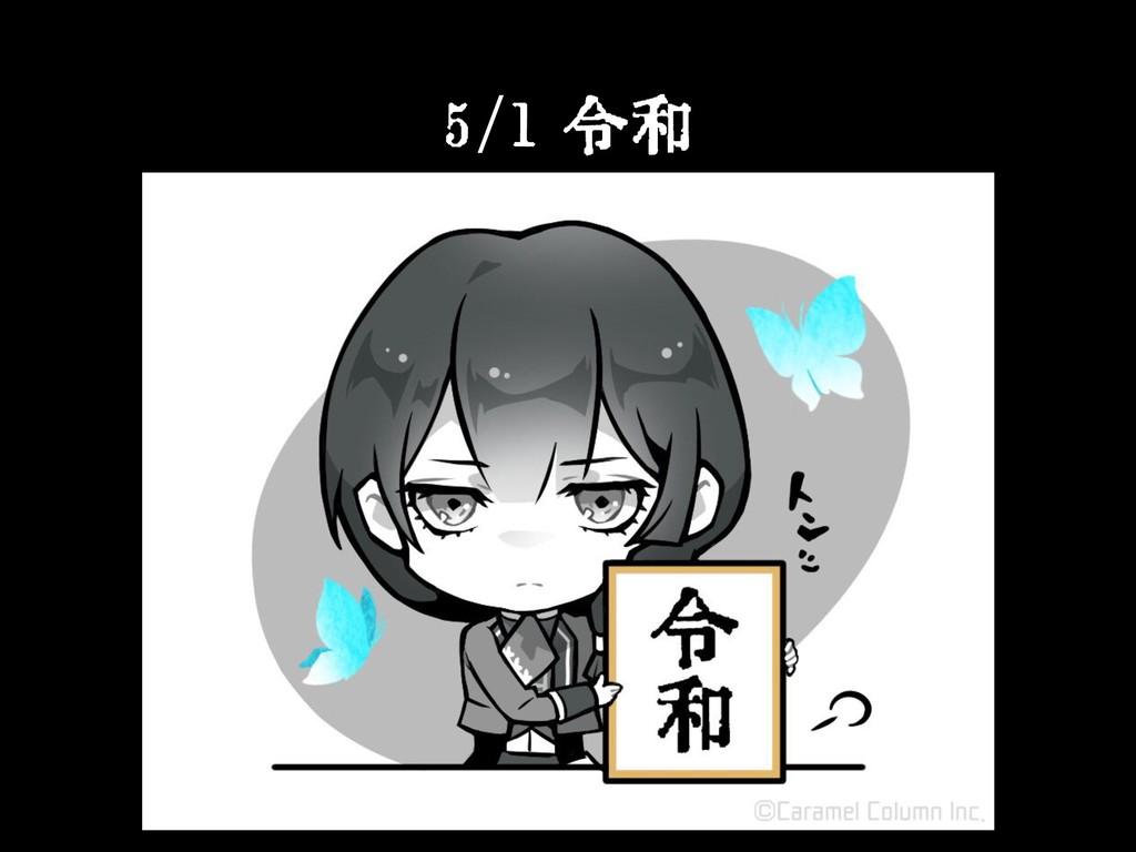 5/1 令和