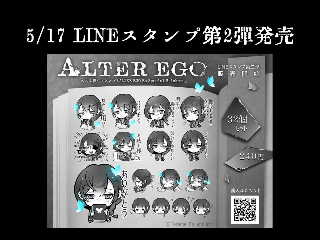 5/17 LINEスタンプ第2弾発売