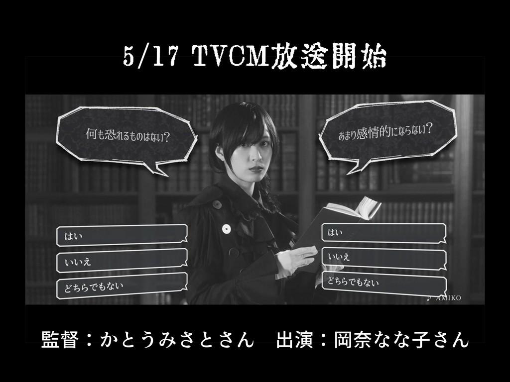 5/17 TVCM放送開始 監督:かとうみさとさん 出演:岡奈なな子さん