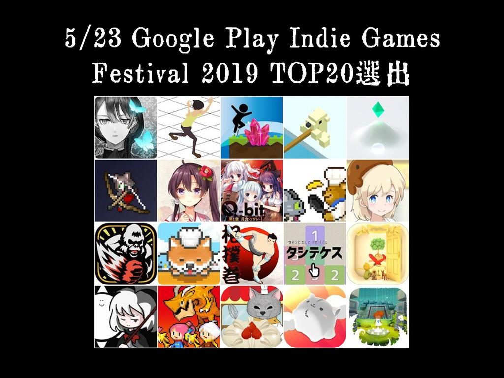 5/23 Google Play Indie Games Festival 2019 TOP2...