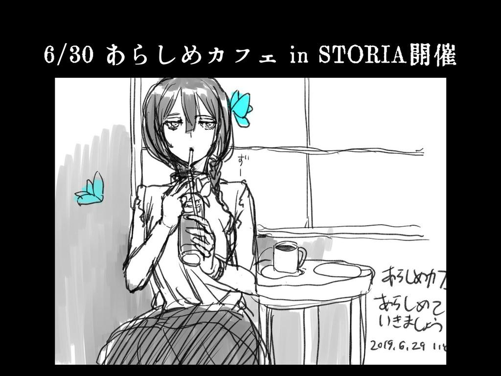 6/30 あらしめカフェ in STORIA開催