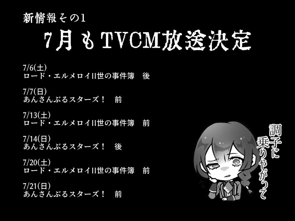 新情報その1 7月もTVCM放送決定 7/6(土) ロード・エルメロイII世の事件簿 後 7/...